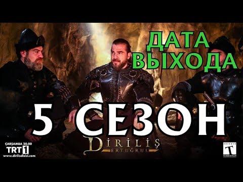 Воскресший Эртугрул 5 сезон - Дата выхода, анонс, содержание