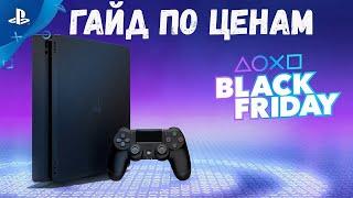 Черная Пятница 2019 на Playstation 4 |Игры на халяву| / Видео
