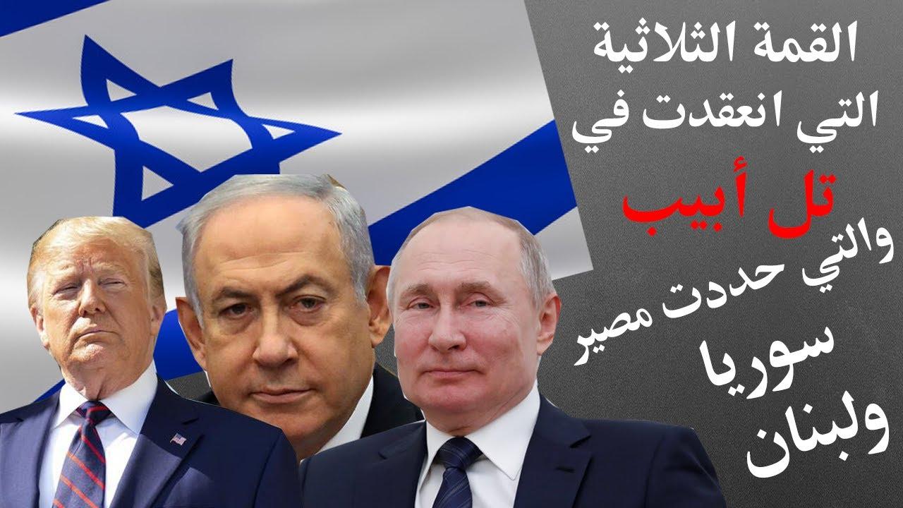 مصير سوريا ولبنان الذي تم تقريره في القمة الأمنية الثلاثية في تل أبيب . فما هي أهم نتائج هذه القمة ؟