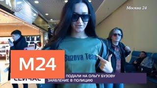 Пять человек подали заявление в полицию на Ольгу Бузову - Москва 24<