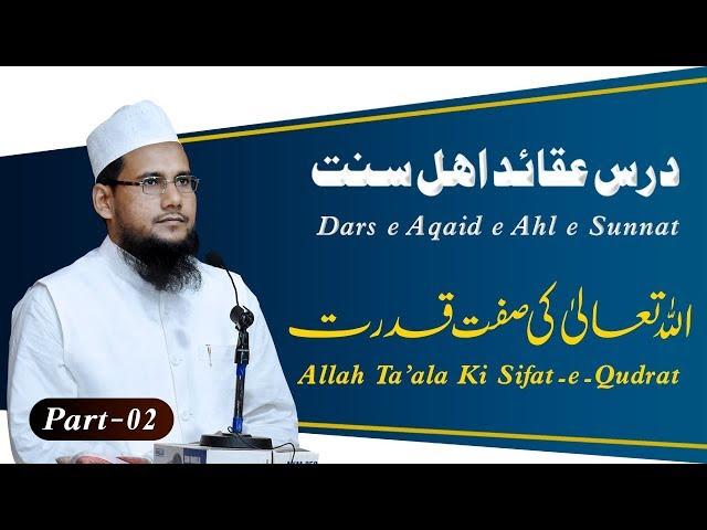 Session 02 - Dars e Aqaid e Ahl e Sunnat | Allah Ta'ala Ki Sifat e Qudrat | Naqibussufia