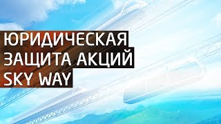 Юридическая защита акций SKYWAY ERSSH(Юридическая защита акций SKYWAY ERSSH • Узнайте больше о проекте на сайте: http://www.sky-way.org ✓ Регистрация в RSW Systems:..., 2016-02-06T18:04:32.000Z)