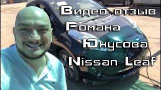 Резидент Comedy Club Роман Юнусов отзыв о Nissan Leaf (АвтоАзияТрейд )