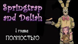 Springtrap And Deliah  ~  1 глава ПОЛНОСТЬЮ