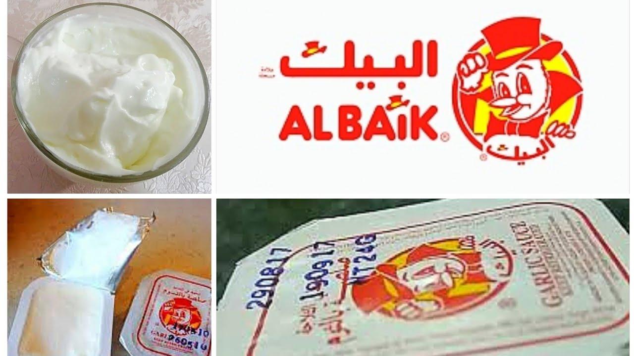 ثومية البيك بالطريقة الاصليه Al Baik Garlic Sauce Youtube
