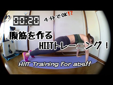 【HIITトレーニング】脂肪燃焼! 4分で、どこでも出来る、タバタ式トレーニング!