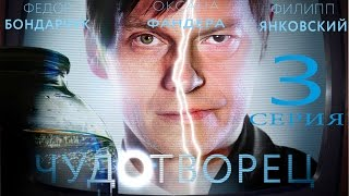 Чудотворец - 3 серия / 2014 / Сериал / HD 1080p