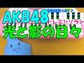 1本指ピアノ【光と影の日々】AKB48 簡単ドレミ楽譜 初心者向け