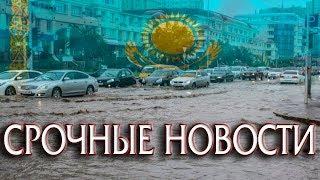 СРОЧНЫЕ НОВОСТИ Жуткий Потоп в Астане
