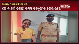 RPF Jawan Returns Missed Bag With Academic Certificates To Girl Student In Puri || KalingaTV