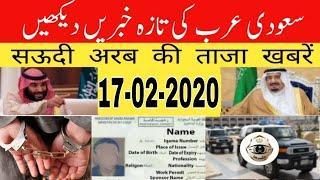 17-02-2020_Saudi Arabia Latest News Updates   Saudi important News Hindi Urdu