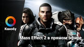 Mass Effect 2. Запись стрима