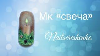 Рисуем новогодний дизайн на ногтях свеча