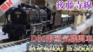 Nゲージ マイクロエース A-8594  国鉄 後藤寺線 D60 ホキ4200 ヨ3500 10両セット 開封