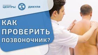🔎 Физикальное исследование позвоночника и костно-мышечной системы. Исследование позвоночника. 12+