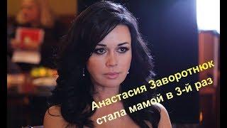 Анастасия  Заворотнюк тайно стала мамой в третий раз.