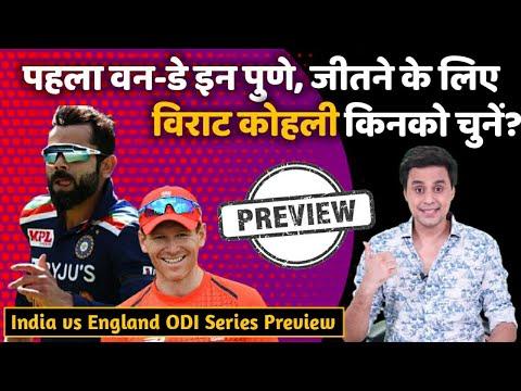 पहला मैच आज , क्या pune में होगी Kohli की Pawri ? | India vs England | 1st ODI | Preview | RJ Raunak