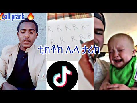 🔴Ethiopian || new tiktok_virally videos ||call prank