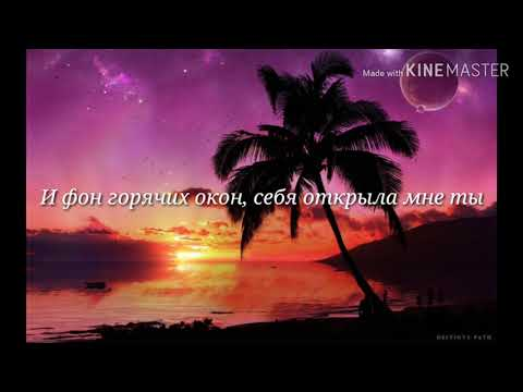 Малиновый закат текст на русском