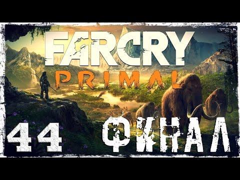 Смотреть прохождение игры Far Cry Primal. #44: ФИНАЛ.