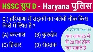 #HSSC Group D Mock Test #Haryana Police #हरियाणा GK बिल्कुल नए प्रश्न - Part 15