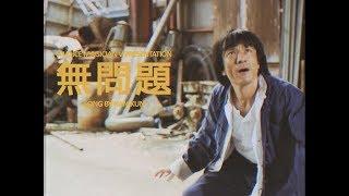 HAN-KUN – 無問題 (Official Music Video)