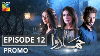 Chalawa Episode 12 Promo HUM TV Drama
