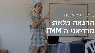 גיא אדניה - מרידיאני ה TMM