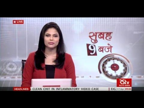 Hindi News Bulletin   हिंदी समाचार बुलेटिन – Apr 17, 2017 (9 am)