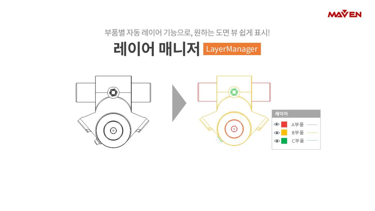 [myCADtools] 부품별 자동 레이어 기능으로, 원하는 도면 뷰 쉽게 표시!  레이어 매니저 LayerManager