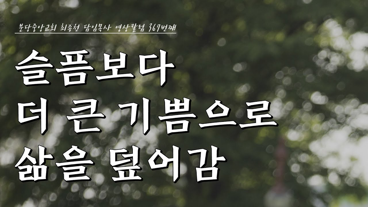 분당중앙교회 최종천 담임목사 영상 칼럼 367번째 (5월 4일)