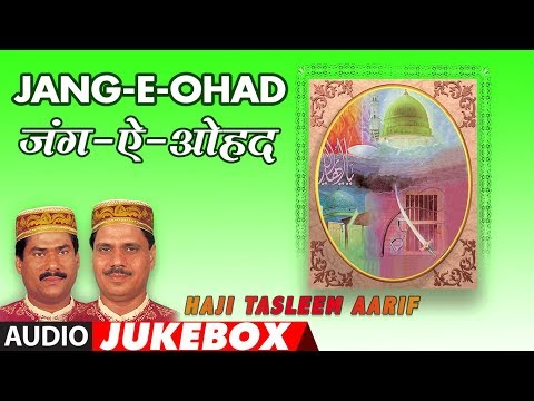 ► जंग-ऐ-ओहद (वाक़या)  Full (Audio Jukebox) || HAJI TASLEEM AARIF || T-Series Islamic Music