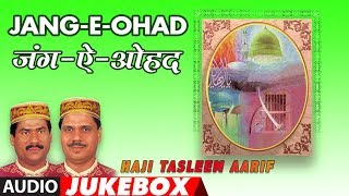 ► जंग-ऐ-ओहद (वाक़या)  Full (Audio Jukebox) || HAJI TASLEEM AARIF || T-Series Islamic Music