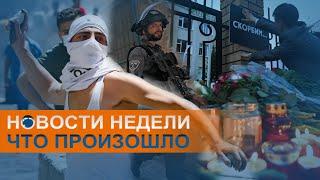 Реакция на трагедию в Казани, арест кума Путина и конфликт на Ближнем Востоке