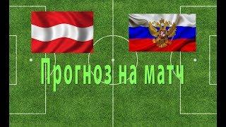 Австрия - Россия. Япония - Гана. Прогноз на матч. Ставки на спорт.