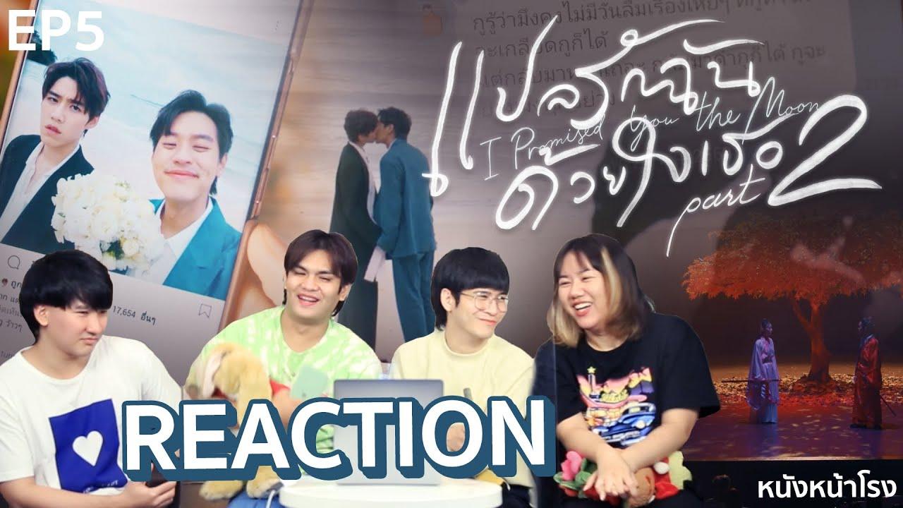 [ตอนจบ] REACTION - แปลรักฉันด้วยใจเธอ Part 2 (I Promised You The Moon) #หนังหน้าโรงxบิวกิ้นพีพี