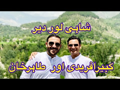 Shahi Lower DIR by Tahir Khan & Kabir Afridi