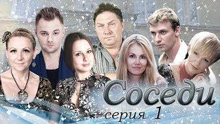 """Сериал """"СОСЕДИ"""" 1 серия (мелодрама)"""