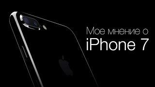Мое мнение о iPhone 7!