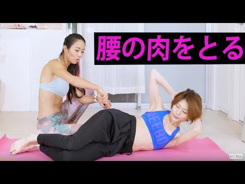 腰の肉を取るエクササイズPart2 短縮バージョンワークアウトworkout exercises 美コア 山口絵里加