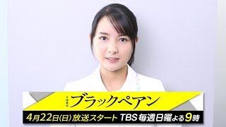 葵わかな/ドラマ「ブラックペアン」コメント動画 葵わかな 動画 9