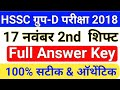 HSSC Group D 17 November Evening Shift Full Answer Key | HSSC 17 Nov Group D 2nd Shift Answer key