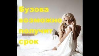Ольга Бузова возможно получит срок. Проект ТНТ ДОМ-2 Ольга Бузова ...