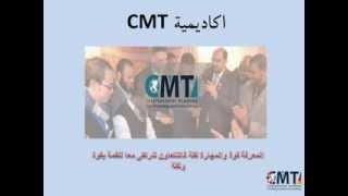 شهادة المحاسب الاداري المعتمد - CMA