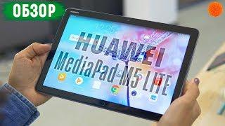 Планшет для меломана? ▶️ Обзор Huawei MediaPad M5 Lite