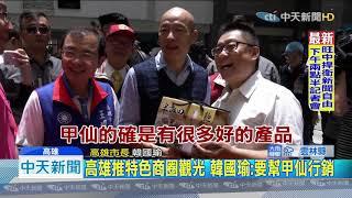 20190719中天新聞 吃美食買名產 全國商圈節24年首移師高雄
