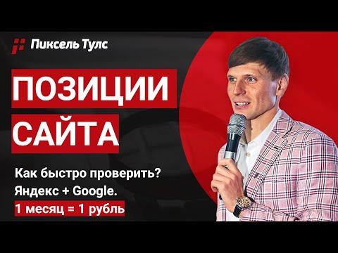 Как быстро проверить позиции сайта в Яндексе? Бесплатно и для PRO [Пиксель Тулс] 🤘