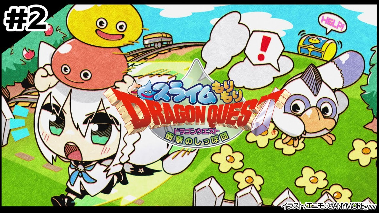 [# 2]Slime Morimori Dragon Quest Shocking Tail Group[Holo Live / Shirakami Fubuki]