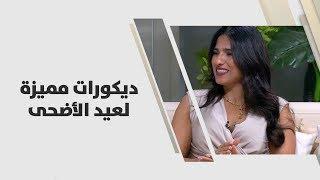 ناديا شعبان - ديكورات مميزة لعيد الأضحى