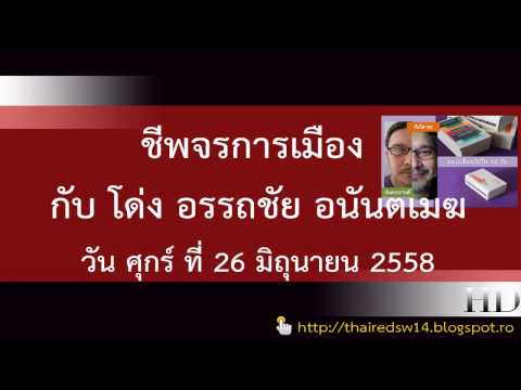 ชีพจรการเมือง โด่ง อรรถชัย อนันตเมฆ 26 06 2015